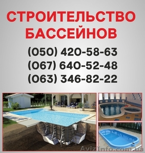 Будівництво басейнів Хмельницький. Басейн ціна в Хмельницькому - Изображение #1, Объявление #1568659