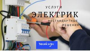 Результативные способы экономии на электричестве - Изображение #1, Объявление #1655904