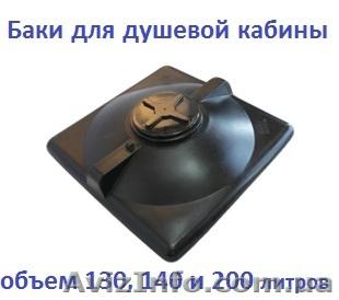Баки для душа Хмельницкий, Стара, Объявление #1086942