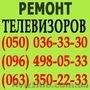 Ремонт телевізорів у Хмельницькому. Майстер з ремонту телевізора вдома, Объявление #1114186
