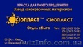 ХС-717+эмаль-ХС-717^ э аль ХС-717-эмаль ХС-717-эмаль МС-160-  Эмаль АК-192 сереб