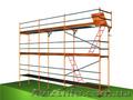 Строительные леса, аренда, монтаж., Объявление #1207692