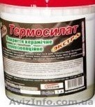 Покрытие теплоизоляционное керамическое «ТЕРМОСИЛАТ», Объявление #1321205