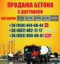 Купить бетон Хмельницкий, цена, с доставкой в Хмельницком, Объявление #1463107