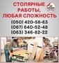 Столярні роботи Хмельницький, столярна майстерня в Хмельницькому, Объявление #1492466