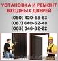 Металеві вхідні двері Хмельницькому, вхідні двері купити, установка , Объявление #1496763