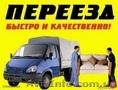 Квартирные и офисные переезды в г.Хмельницкий, Объявление #1502078