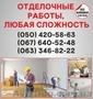Оздоблювальні роботи в Хмельницькому, оздоблення квартир Хмельницький, Объявление #1554672