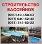 Будівництво басейнів Хмельницький. Басейн ціна в Хмельницькому