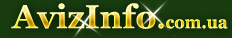 Ремонт стиральных машин-автоматов в Хмельницком, предлагаю, услуги, обслуживание техники в Хмельницком - 303977, khmelnitskiy.avizinfo.com.ua