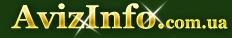 Работа в Чехии. Работа на Складе. Работа за рубежом. в Хмельницком, предлагаю, услуги, работа за рубежом в Хмельницком - 1623799, khmelnitskiy.avizinfo.com.ua